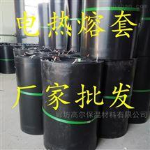供应热力管道工程用电热熔套