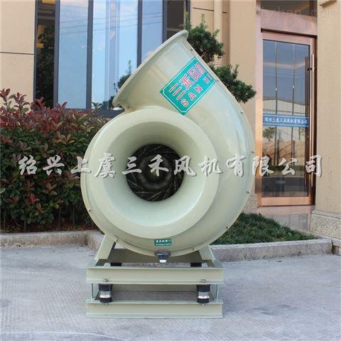 上虞三禾玻璃钢工业废气处理风机