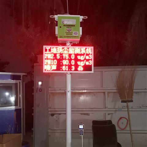 新疆大气环境扬尘污染超标联动雾炮监测系统