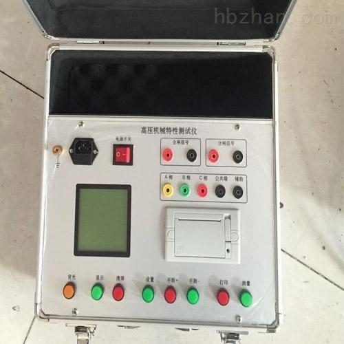 新品高压开关机械特性测试仪优质