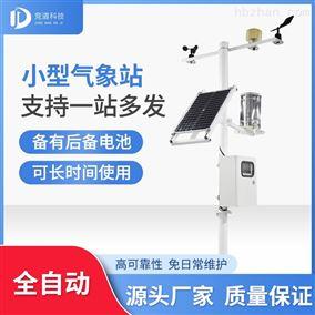JD-QC5小型全自动气象站设备