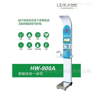 HW-900A多功能健康检测健康体检一体机