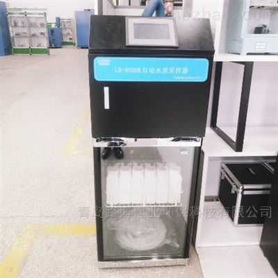 LB-8000K全自动水质采集器