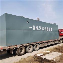 医院污水处理设备枣庄