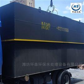 HS-MBRMBR一体化污水处理设备 厂家直供