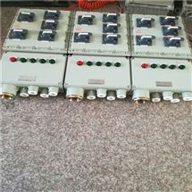 BXD55L-8K防爆动力配电箱