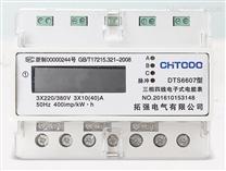 485导轨式工业三相电表