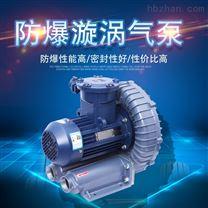 全风防爆鼓风机危险气体输送用防爆漩涡气泵