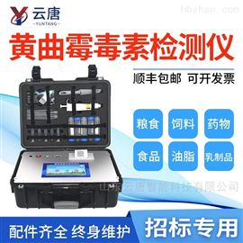 YT-L01真菌毒素残留快速检测仪