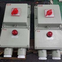 BLK52-100/3防爆断路器塑壳开关带漏电保护