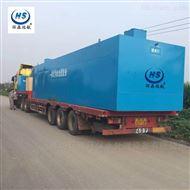 HS-YTH一体化污水处理设备价格