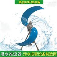 不锈钢低速潜水推流器