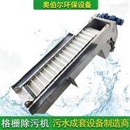 GSHP機械格柵除污機