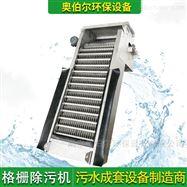 GSHZ型雨水格栅耙式格栅除污机