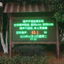 广州学院图书馆噪声环境实时在线监控系统