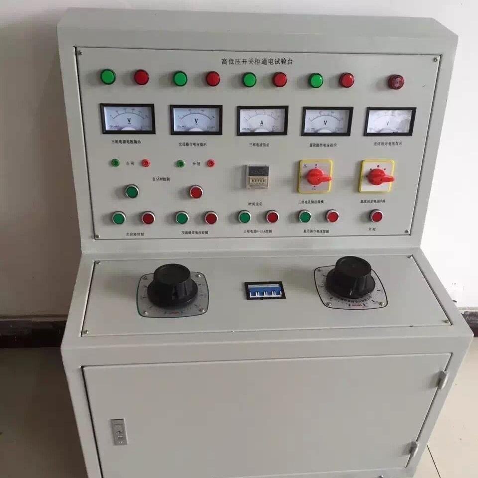 JYX系列开关柜通电试验台