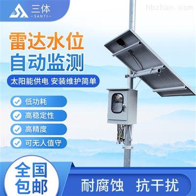 ST-SW2雷达水位雨量监测仪