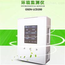 壁挂式室内空气环境实时在线监测仪