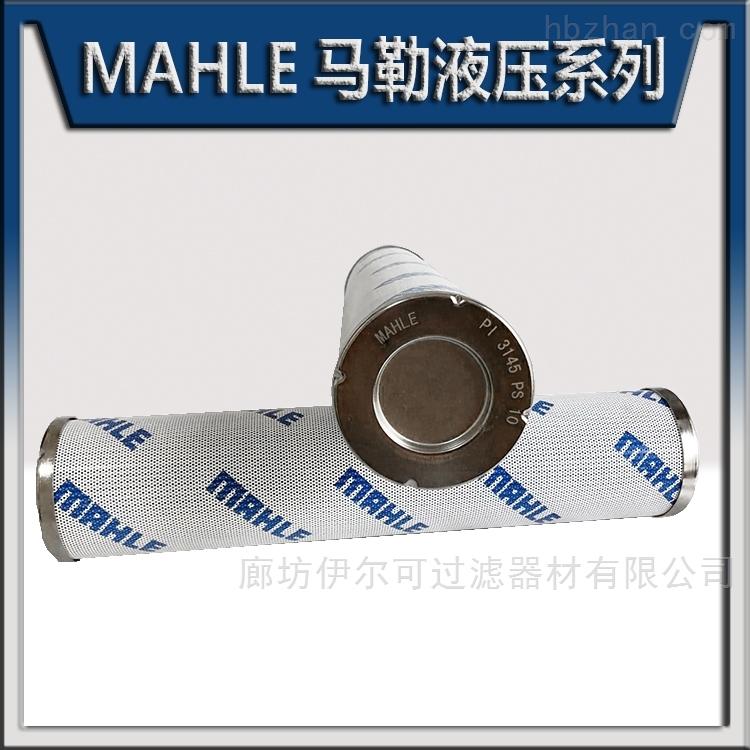 伊尔可互换Pi9508Drgvst100马勒液压油滤芯