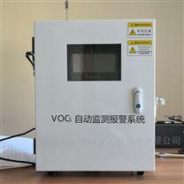 voc在线监测预警系统