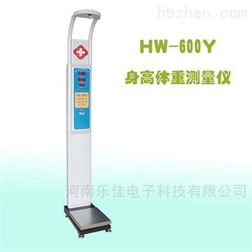 HW-600Y智能互联身高体重体检一体机