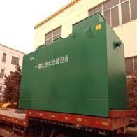 全自动农村生活污水处理设备