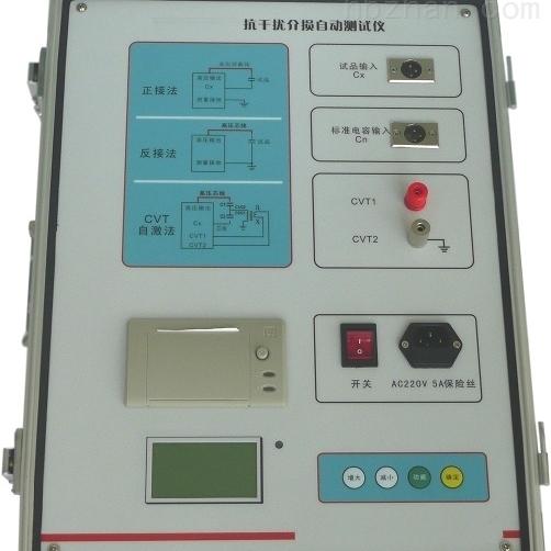 变频抗干扰介质损耗测试仪GF-7000