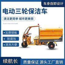 维境电动液压自卸式保洁车