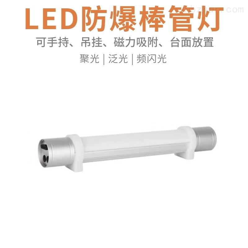 泛聚光可调一体式检修棒管灯