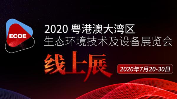 2020粤港澳大湾区生态环境技术及设备展览会-线上展