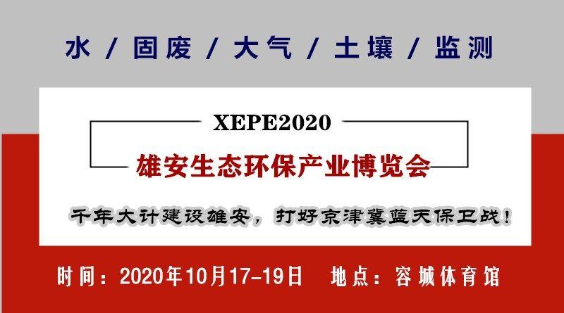 2020第二届中国(雄安)国际生态环保产业博览会