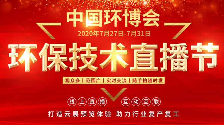 第21届中国环博会-线上云展会