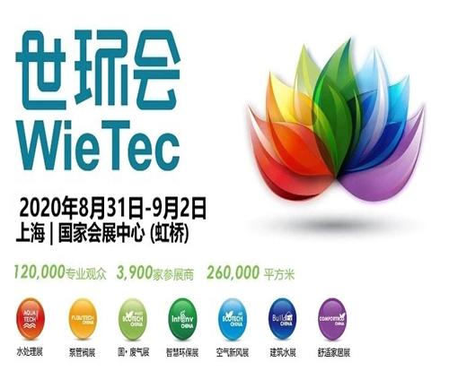 技术创新赋能环保转型 这场线上+线下环保展邀您相约上海