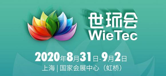 3步分解2020世环会——雷竞技官网手机版下载产业的时代缩影