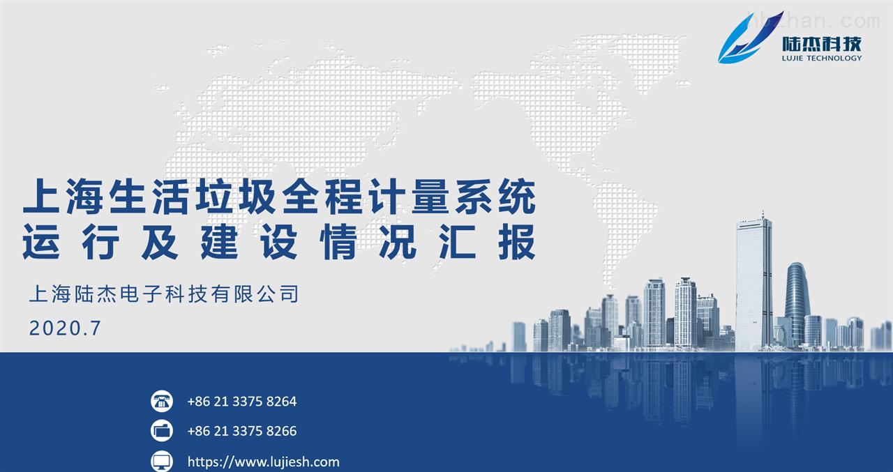 上海市生活垃圾全程分类计量网络体系建设和展望