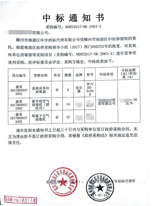 祝贺赣州市南康区妇幼保健院采购我公司床单位臭氧消毒器