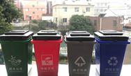 山东省《济南市生活垃圾减量与分类管理条例(草案)》公开征求意见