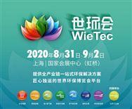 描绘新格局,洞察新风向,2020世环会助推best365亚洲版官网产业高质量发展