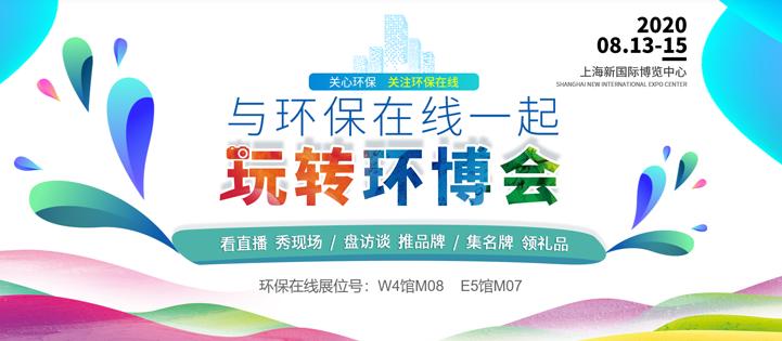 第21屆中國環博會