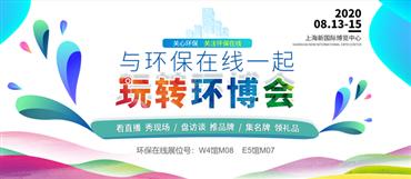 第21届中国环博会