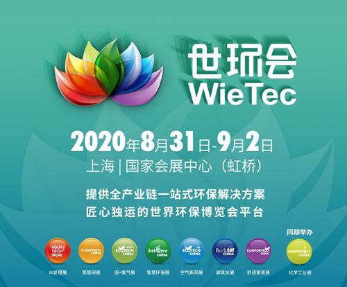 聚焦2020世環會:5問5答助你了解第九屆上海泵閥展