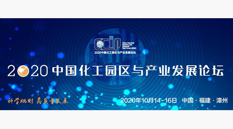 2020中國化工園區與產業發展論壇
