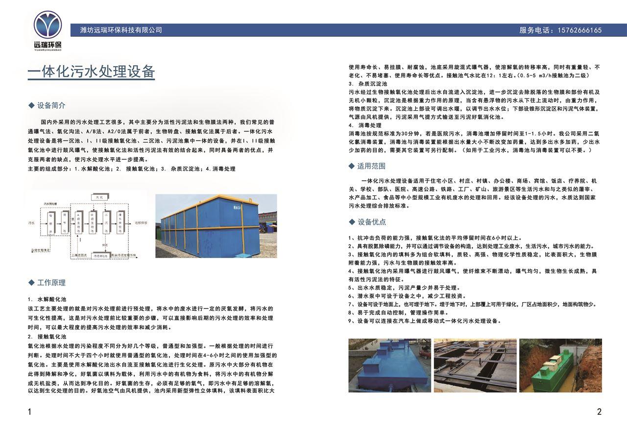 一体化污水处理设备样本