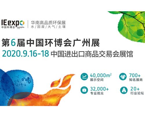 逆风而上 舞动羊城 第6届中国环博会广州展如期而至