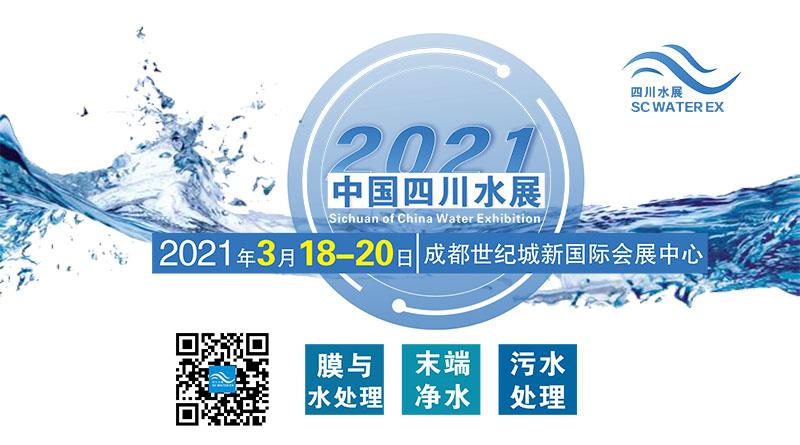 2021中國四川水處理電子捕魚棋牌游戲與設備展覽會