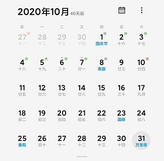 谷耐国庆放假通知