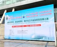 2020第七屆全國化工行業(園區)污染綜合治理大會在南京國際展覽中心成功舉辦!