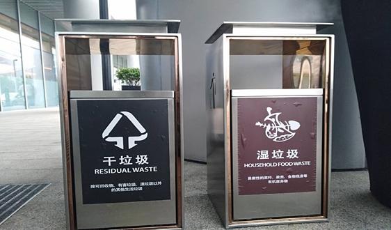 專注城市環境服務 啟迪環境出資20億在深圳設立子公司