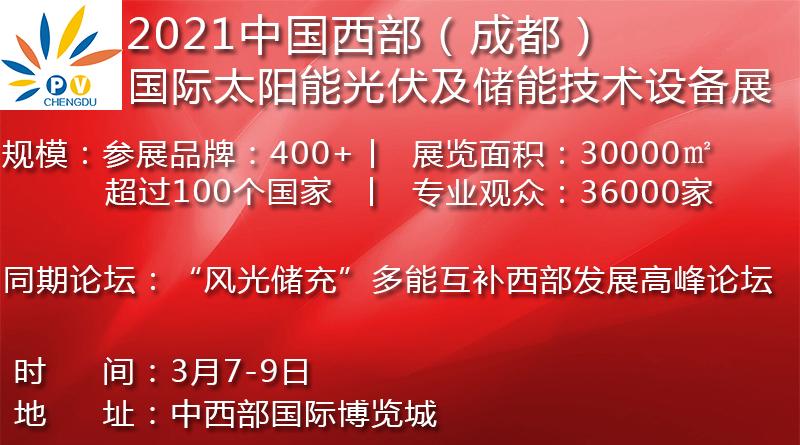 2021中国西部(成都)国际太阳能光伏及储能技术设备展
