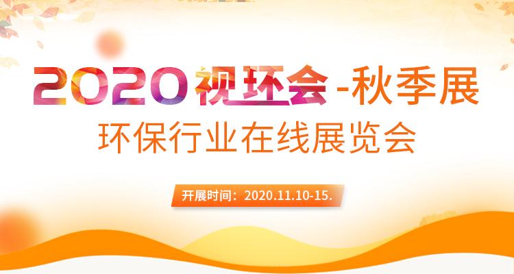 2020視環會-秋季展